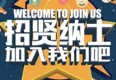 杭州富春湾新城建设投资集团有限公司招聘1