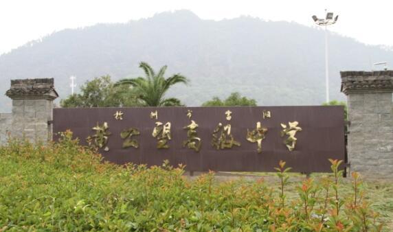 杭州市富阳黄公望高级中学招聘教师(年薪1