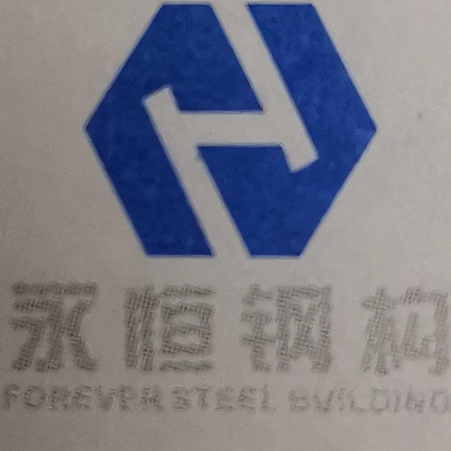 杭州永恒钢结构有限公司