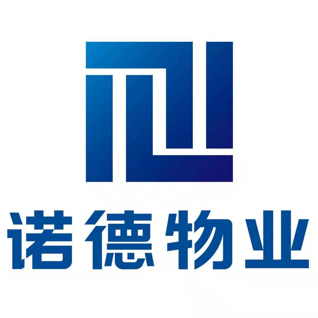 中铁诺德物物业管理有限公司杭州分公司